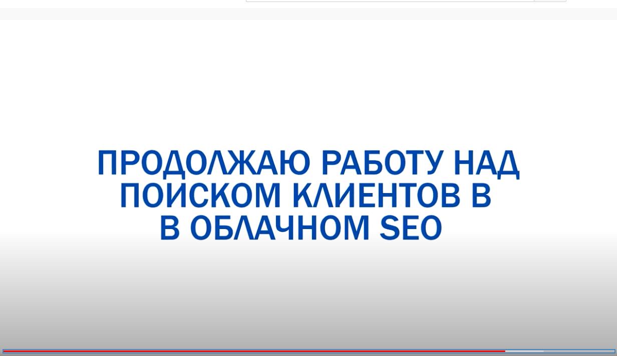 Продолжаем работу над поиском клиентов в систему Белого Сео Продвижения сайтов